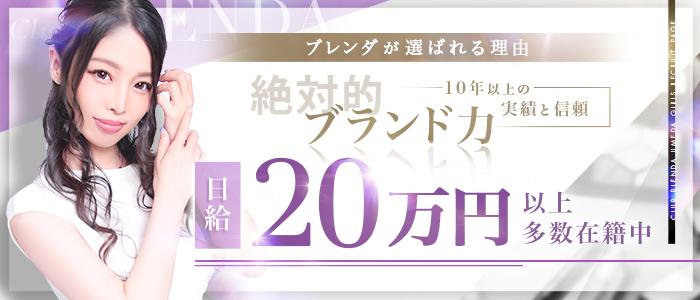 CLUB BLENDA(ブレンダ)茨木・枚方店の体験入店求人画像