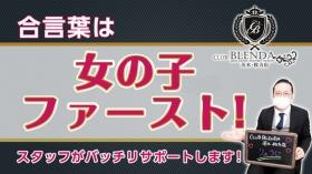 CLUB BLENDA(ブレンダ)茨木・枚方店の求人動画