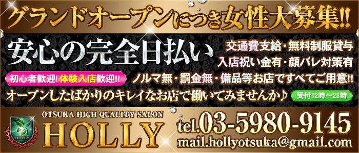 体験入店・Holly(ホリー)