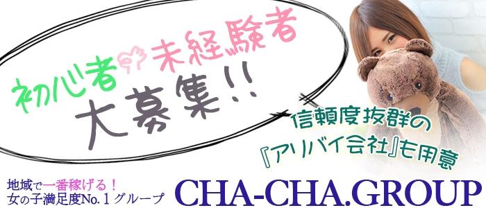 未経験・CHA.CHA.GROUP