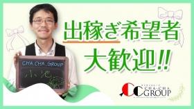 CHA.CHA.GROUPの求人動画