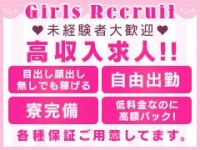 60分10000円 Honey kiss 仙台店で働くメリット5