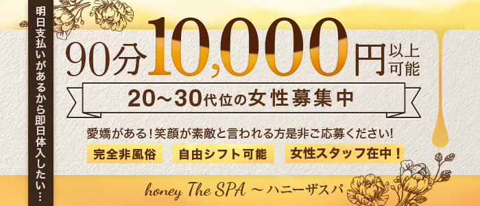 honey The SPA~ ハニーザスパ