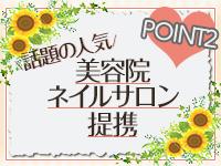 ほんとうの人妻 町田店(FG系列)で働くメリット2