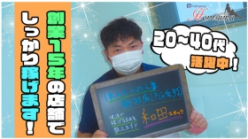 ほんとうの人妻 町田店(FG系列)の求人動画
