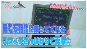 ほんとうの人妻 町田店(FG系列)に在籍する女の子のお仕事紹介動画