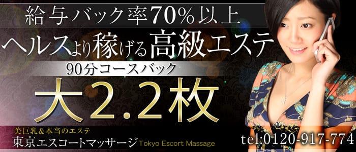 東京エスコートマッサージ