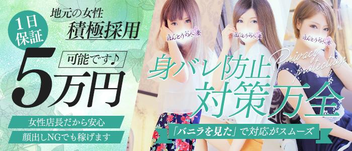 人妻・熟女・ほんとうの人妻 沼津店(FG系列)