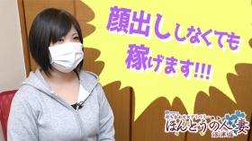 ほんとうの人妻 沼津店(フィーリングループ)の求人動画