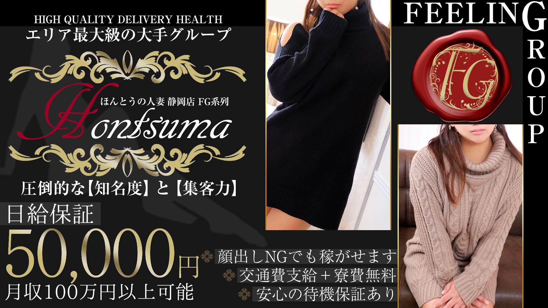 ほんとうの人妻 静岡店(FG系列)の求人画像