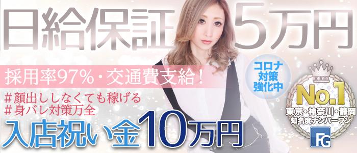 ほんとうの人妻 静岡店(FG系列)の人妻・熟女求人画像
