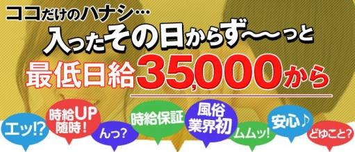 ほんとうの人妻 立川店(フィーリングループ)