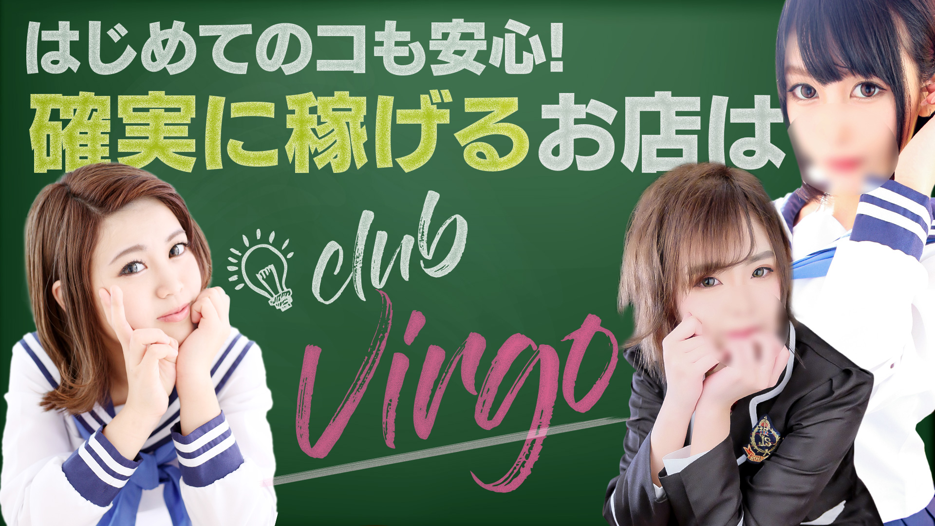 CLUB VIRGO(ヴィルゴグループ)