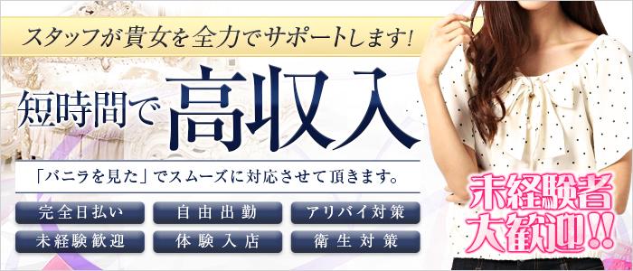 未経験・ホテルでMEETUP 京都南店