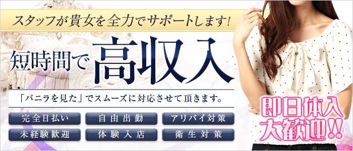 体験入店・ホテルでMEETUP 京都南店