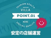 ホットポイントVilla