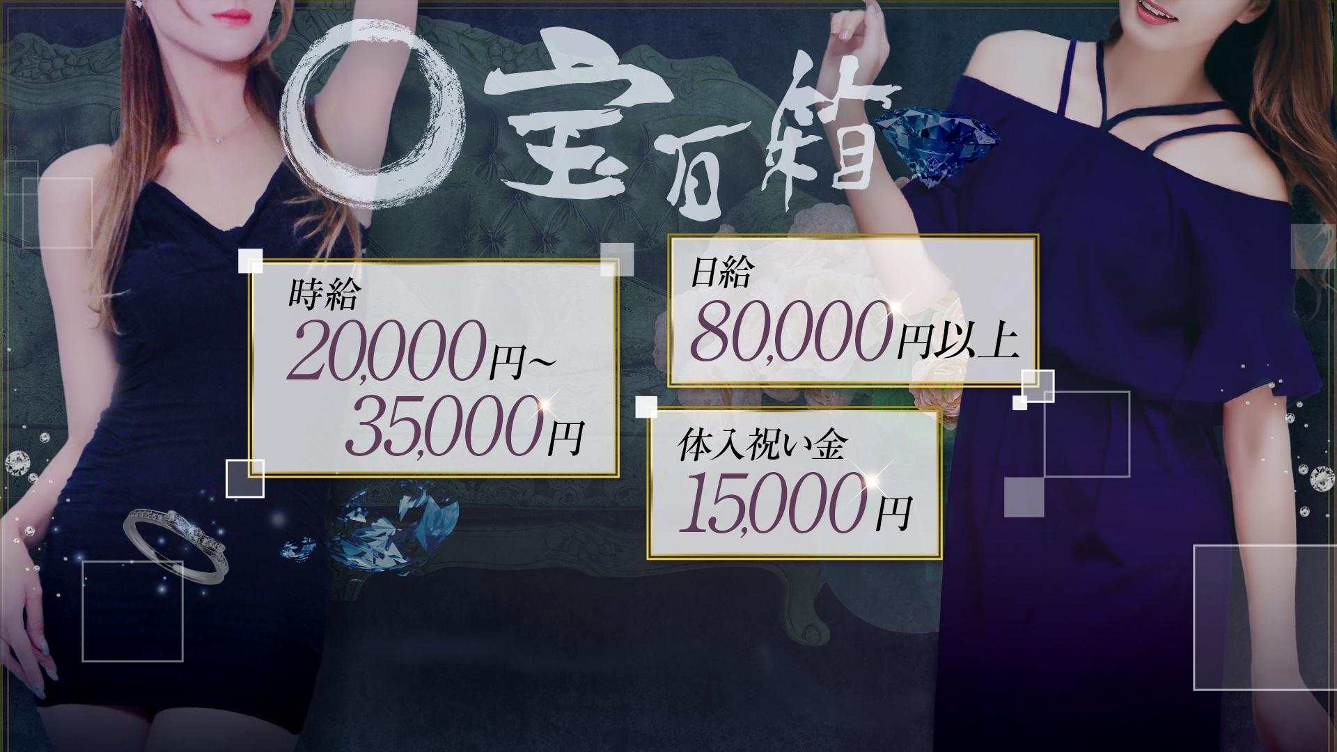 宝石箱 新宿店の求人画像