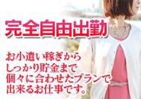 秘密倶楽部 凛 船橋本店