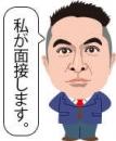 秘密倶楽部 凛 船橋本店の面接官
