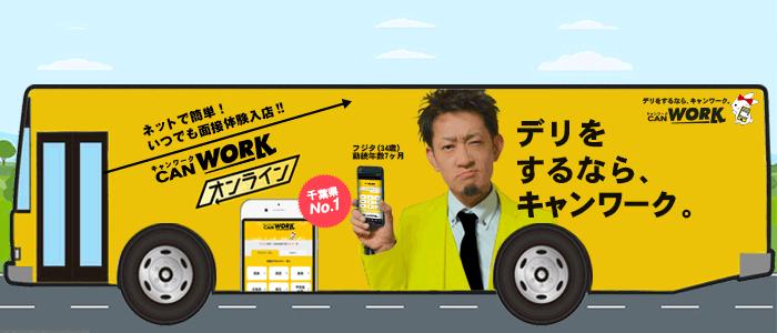 秘密倶楽部 凛 船橋本店の求人画像