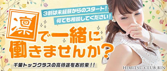 未経験・秘密倶楽部 凛 船橋本店