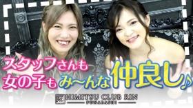 秘密倶楽部 凛 船橋本店のバニキシャ(女の子)動画