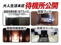 大人生活 太田足利