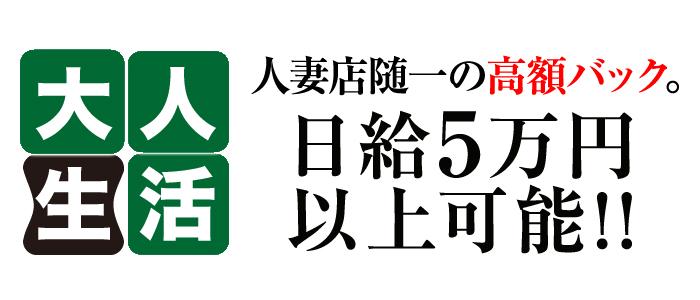 大人生活 太田足利の未経験求人画像