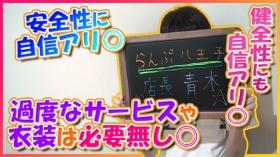 らんぷ八王子店の求人動画