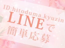 LINEで簡単質問☆