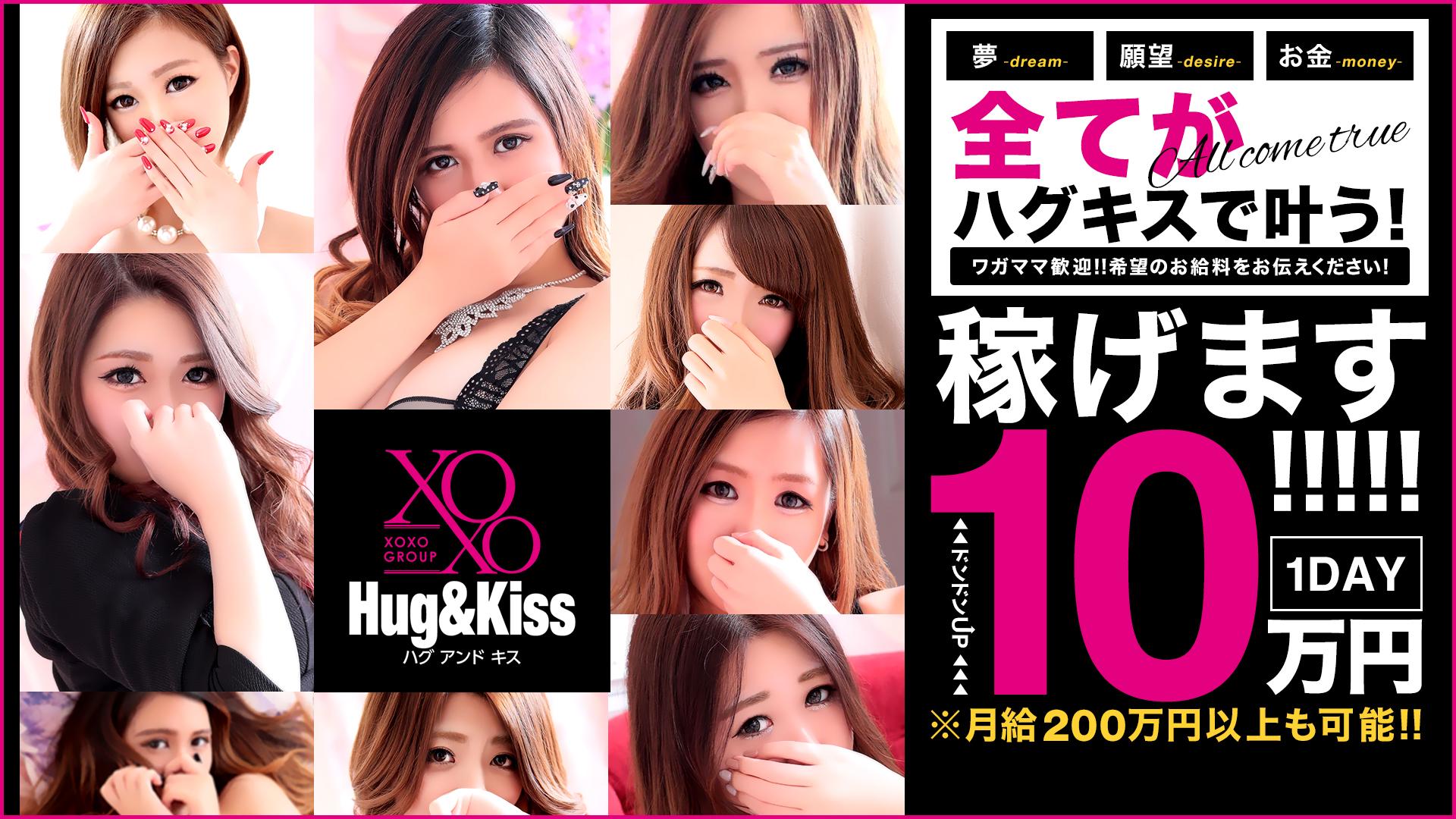 XOXO Hug&Kiss 神戸店の求人画像