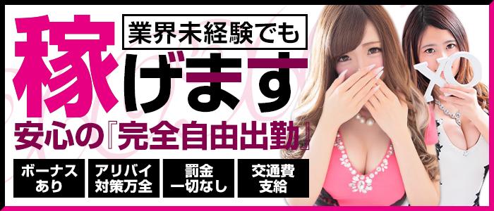 未経験・XOXO Hug&Kiss 神戸店