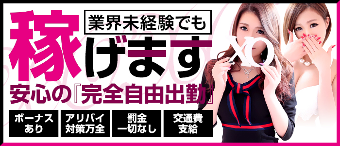 XOXO Hug&Kiss 神戸店の未経験求人画像