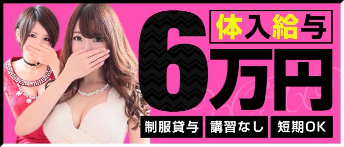 体験入店・XOXO Hug&Kiss 神戸店