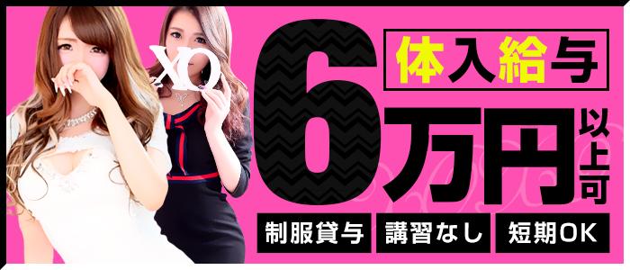 XOXO Hug&Kiss 神戸店の体験入店求人画像