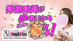 XOXO Hug&Kiss 神戸店の求人動画