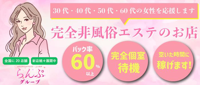 らんぷ府中店の求人画像