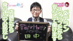 PANTHER(パンサー)の求人動画