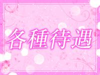 百花繚乱 人妻セレクションで働くメリット3