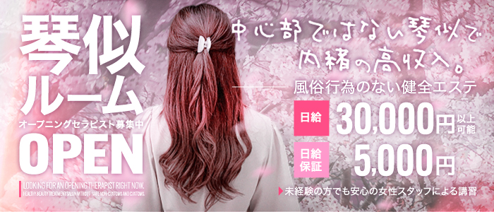 Innovative beauty salon 百花繚乱の求人画像