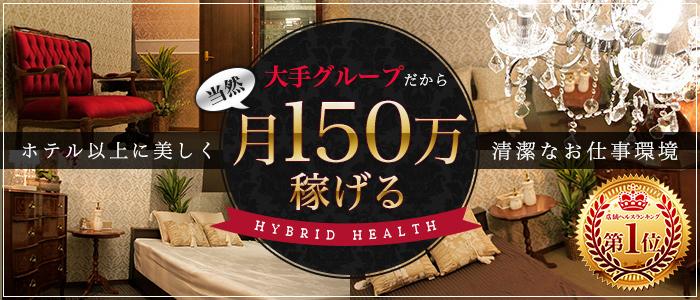 体験入店・ハイブリッドヘルス小岩中央
