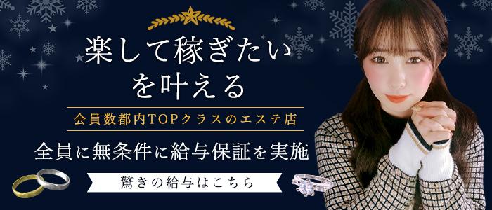 新宿ハイブリッドマッサージの体験入店求人画像