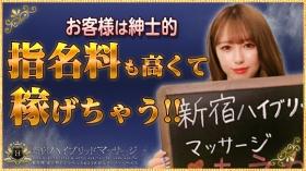 新宿ハイブリッドマッサージに在籍する女の子のお仕事紹介動画