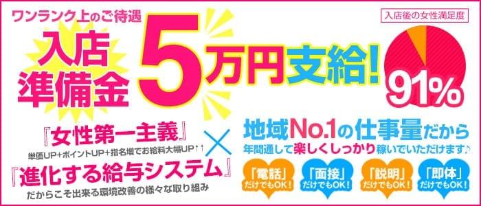 体験入店・広島で評判のお店はココです!