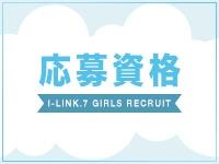 『i-Link.7』-アイリンク福山-で働くメリット1