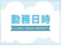 『i-Link.7』-アイリンク福山-で働くメリット2