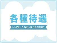 『i-Link.7』-アイリンク福山-で働くメリット3