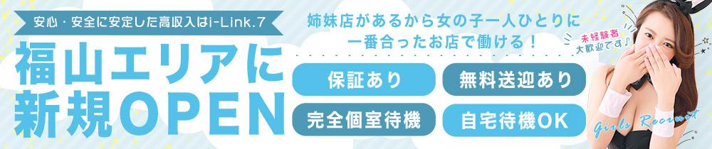 『i-Link.7』-アイリンク福山-の求人画像