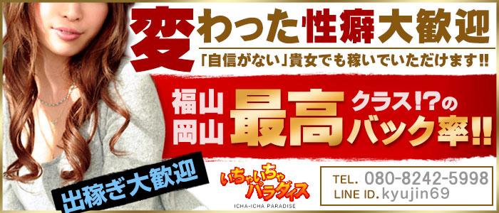出稼ぎ・いちゃいちゃパラダイス(福山店)