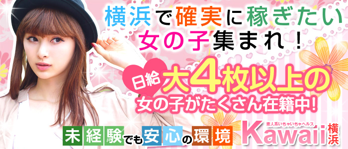 素人系いちゃいちゃヘルスKawaii 横浜